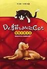 Dr.貓& Miss Cat:喵喵交換日記