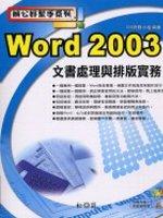 Word 2003文書處理與排版實務