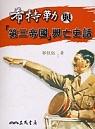 希特勒與「第三帝國」史話
