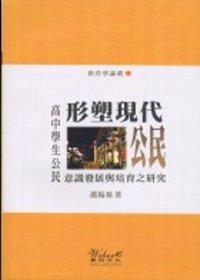 形塑現代公民 :  高中學生公民意識發展與培育之研究 /