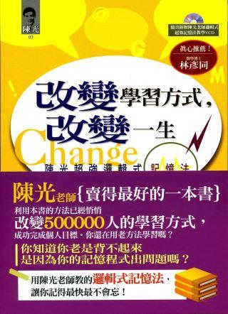 改變學習方式,改變一生《陳光超強邏輯式記憶法》附教學VCD