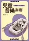 兒童音樂治療:台灣臨床實作與經驗