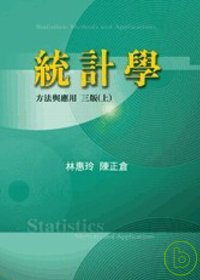 統計學 : 方法與應用 = Statistics : methods and applications