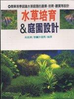 初次的水草庭園:選擇方法,培育方法,觀賞用的設計配置,以及保養等