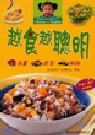 越食越聰明-湯羹,蔬菜,粥飯