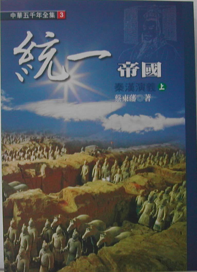 統一帝國:秦漢演義