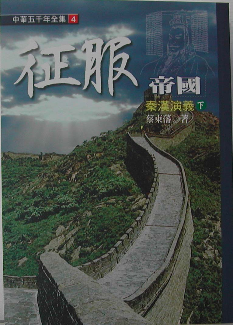 征服帝國:秦漢演義
