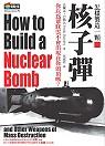 怎樣製造一顆核子彈