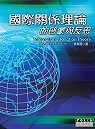 國際關係理論的啟蒙與反思 =  International relation theory : impacts and reflection /