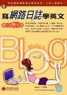 寫網路日誌學英文,辦公室熟女篇