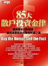 85大散戶投資金律:選擇最佳投資建議.避免道聽塗說的穩健致富之道