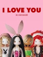 I Love You:商少真的娃娃書