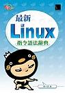 最新Linux指令語法辭典