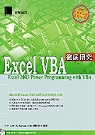 Excel VBA徹底研究