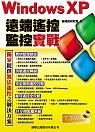 Windows XP遠端遙控監控實戰