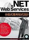 .NET Web Services分散式應用程式設計