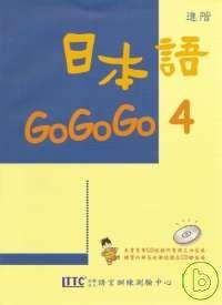 日本語GOGOGO 4(單書版)