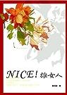 Nice!雄女人