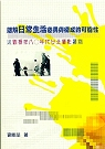 理解日常生活差異與構成的可能性 : 以劉振祥八○年代臺北攝影為例 /