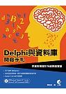Delphi 與資料庫開發手札 : 存貨財務會計系統開發實錄