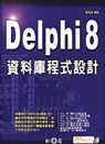 Delphi 8資料庫程式設計