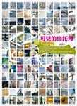 可見的烏托邦:城市建築手記