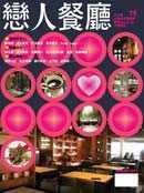 戀人餐廳:浪漫餐廳、激情Lou...
