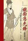鐵面急先鋒:中國司法獨立血淚史(514-755)