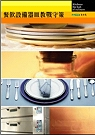 餐飲設備器皿教戰守策