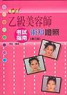 最新版乙級美容師術科證照考試指南