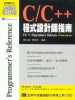 C/C++ 程式設計師指南