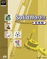 SolidWorks寫真輯