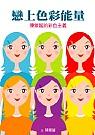 戀上色彩能量:陳雅媛的彩色主義