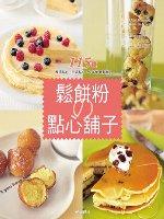 鬆餅粉の點心舖子:115種西式點心.日式點心.早午餐輕鬆做!