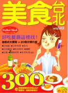 食在臺北:美食餐廳300家