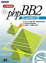 火速架設phpBB2論壇網站