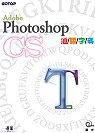 Adobe Photoshop CS中文版通關字碼