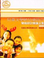 兒童文學與兒童語言學術研討會論文集. 第八屆