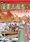 漫畫三國志,赤壁之戰