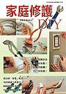 家庭修護DIY