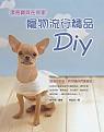 漂亮寶貝在你家:寵物流行精品DIY
