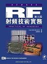 Radio Frequency射頻技術實務(第三版)
