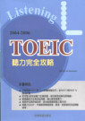 TOEIC聽力完全攻略 : 2005-2007