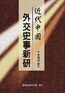 近代中國外交史事新研