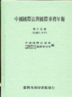 中國國際法與國際事務年報