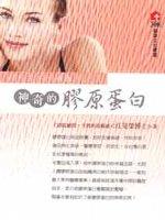 神奇的膠原蛋白:高科技皮膚醫學美容