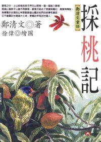 採桃記 :  鄭清文童話 /