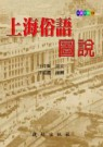 上海俗語圖說