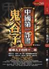 中國第一詐書:鬼谷子:縱橫天下的四十二術