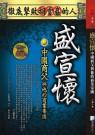 徹底擊敗胡雪巖的人:盛宣懷:中國商父與他的商業帝國